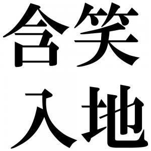 含笑入地の四字熟語-壁紙/画像
