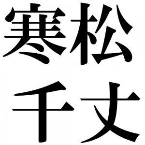 寒松千丈の四字熟語-壁紙/画像