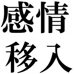 感情移入の四字熟語-壁紙/画像