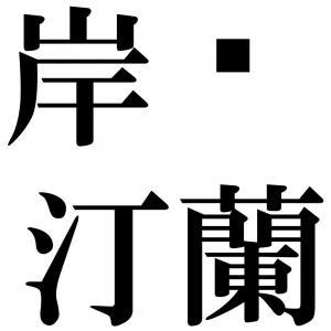 岸芷汀蘭の四字熟語-壁紙/画像