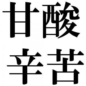 甘酸辛苦の四字熟語-壁紙/画像