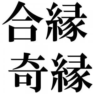 合縁奇縁の四字熟語-壁紙/画像