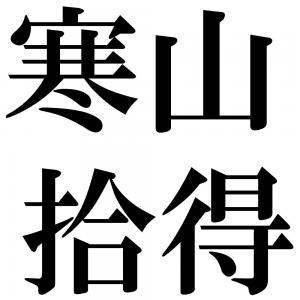 寒山拾得の四字熟語-壁紙/画像