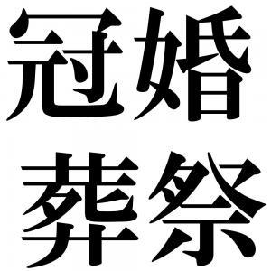 冠婚葬祭の四字熟語-壁紙/画像
