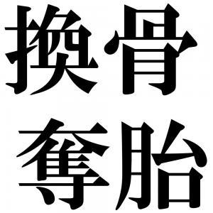 換骨奪胎の四字熟語-壁紙/画像