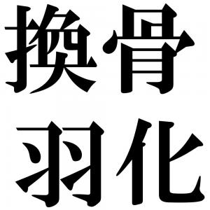 換骨羽化の四字熟語-壁紙/画像