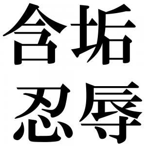 含垢忍辱の四字熟語-壁紙/画像