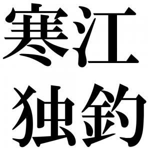 寒江独釣の四字熟語-壁紙/画像