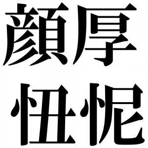 顔厚忸怩の四字熟語-壁紙/画像