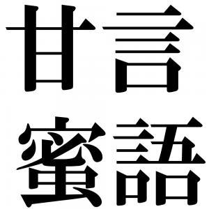 甘言蜜語の四字熟語-壁紙/画像