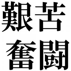 艱苦奮闘の四字熟語-壁紙/画像