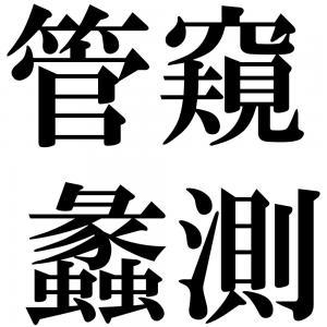 管窺蠡測の四字熟語-壁紙/画像