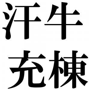 汗牛充棟の四字熟語-壁紙/画像