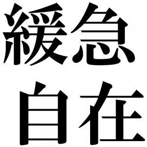 緩急自在の四字熟語-壁紙/画像