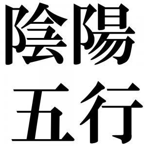 陰陽五行の四字熟語-壁紙/画像
