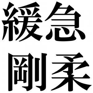 緩急剛柔の四字熟語-壁紙/画像