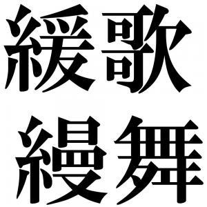 緩歌縵舞の四字熟語-壁紙/画像