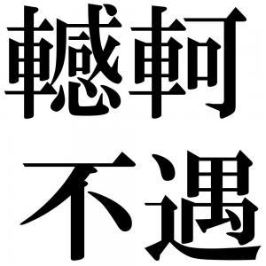 轗軻不遇の四字熟語-壁紙/画像