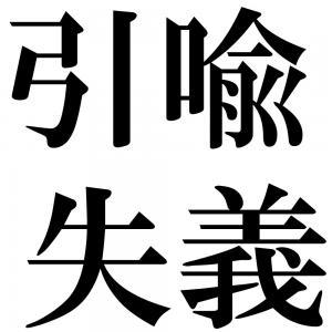 引喩失義の四字熟語-壁紙/画像