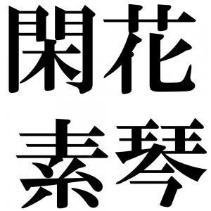 閑花素琴の四字熟語-壁紙/画像