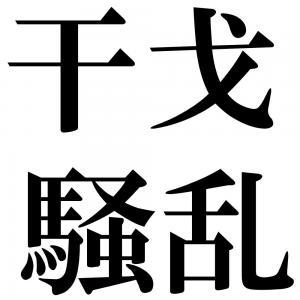 干戈騒乱の四字熟語-壁紙/画像