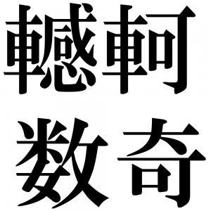 轗軻数奇の四字熟語-壁紙/画像