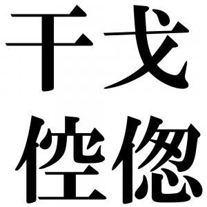干戈倥偬の四字熟語-壁紙/画像