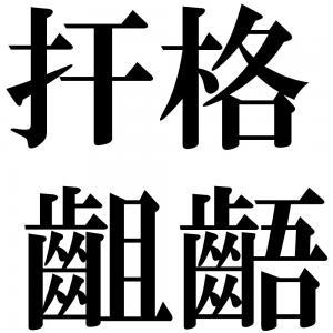 扞格齟齬の四字熟語-壁紙/画像