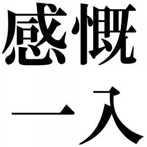 感慨一入の四字熟語-壁紙/画像