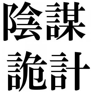 陰謀詭計の四字熟語-壁紙/画像