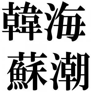 韓海蘇潮の四字熟語-壁紙/画像