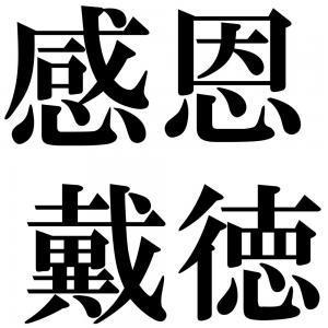 感恩戴徳の四字熟語-壁紙/画像