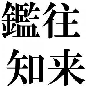 鑑往知来の四字熟語-壁紙/画像