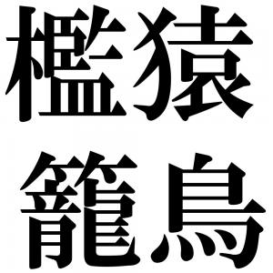 檻猿籠鳥の四字熟語-壁紙/画像
