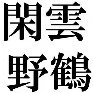 閑雲野鶴の四字熟語-壁紙/画像