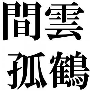間雲孤鶴の四字熟語-壁紙/画像