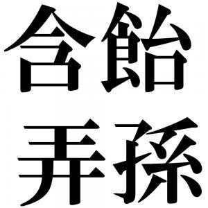 含飴弄孫の四字熟語-壁紙/画像