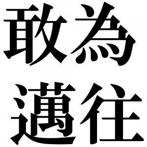 敢為邁往の四字熟語-壁紙/画像