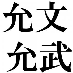 允文允武の四字熟語-壁紙/画像
