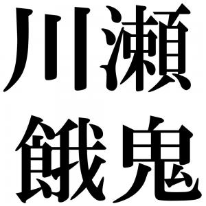 川瀬餓鬼の四字熟語-壁紙/画像