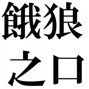 餓狼之口の四字熟語-壁紙/画像