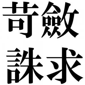苛斂誅求の四字熟語-壁紙/画像