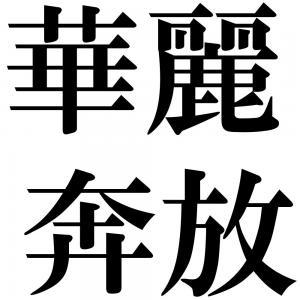 華麗奔放の四字熟語-壁紙/画像