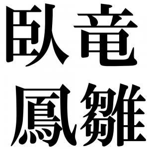 臥竜鳳雛の四字熟語-壁紙/画像