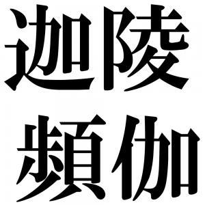 迦陵頻伽の四字熟語-壁紙/画像