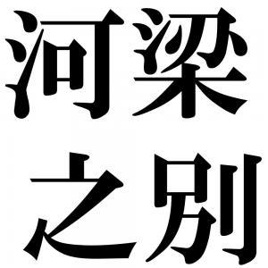 河梁之別の四字熟語-壁紙/画像