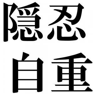 隠忍自重の四字熟語-壁紙/画像