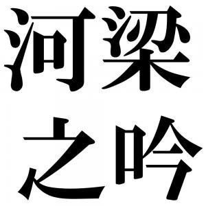 河梁之吟の四字熟語-壁紙/画像