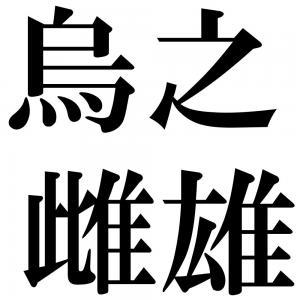 烏之雌雄の四字熟語-壁紙/画像