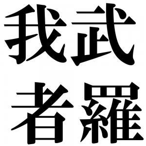 我武者羅の四字熟語-壁紙/画像